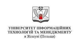 Університет інформаційних технологій та менеджменту. м. Жешув, Польща